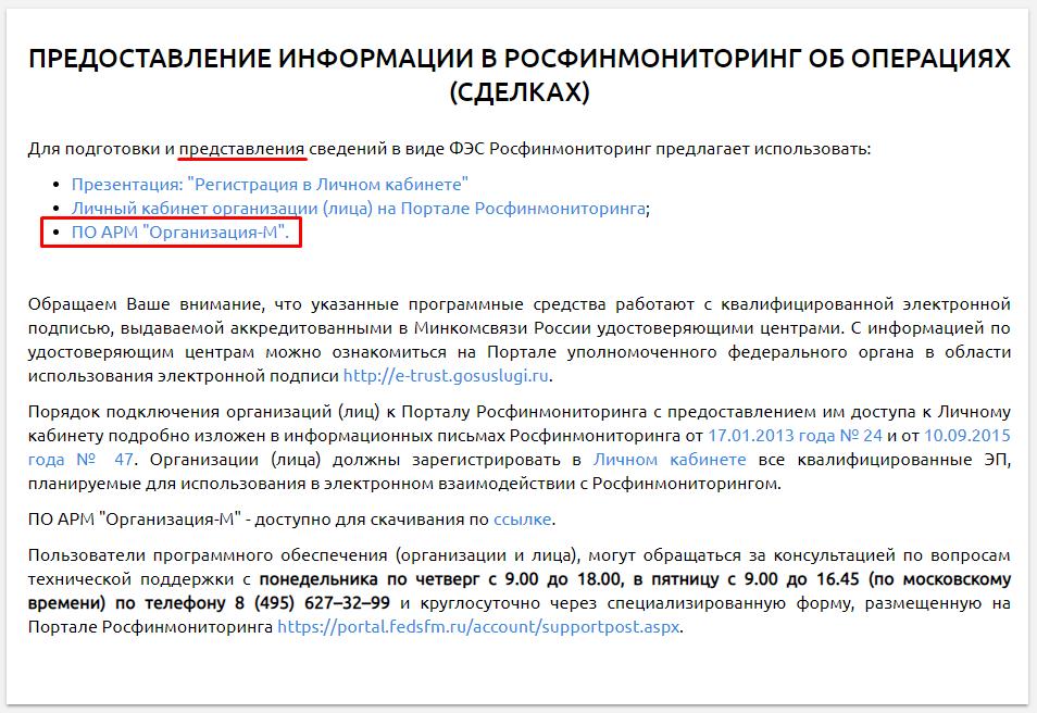 Электронная отчетность росфинмониторинг единая упрощенная налоговая декларация образец и ндфл